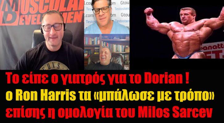 Milos Sarcev η Ινσουλίνη τον βοήθησε αλλά ο Dorian Yates είχε άλλη γνώμη